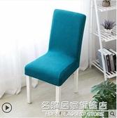 彈力椅套家用通用餐椅套凳子套餐桌椅子套罩簡約布藝加厚靠背現代 名購新品