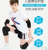運動護膝 兒童運動護膝護肘防摔全套裝舞蹈護膝跳舞足球籃球小孩男 moon衣櫥