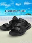 涼鞋男式款休閒防水耐磨青年塑料沙灘鞋塑膠軟底男士涼鞋 居樂坊生活館