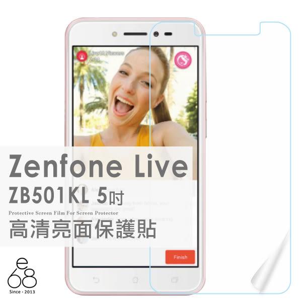 E68精品館 亮面高清保護貼 華碩 Zenfone Live ZB501KL A007 5吋 螢幕貼 軟膜