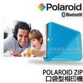 POLAROID 寶麗萊 ZIP 藍 藍色 口袋型相印機 (24期0利率 免運 國祥公司貨) 隨身印表機 相片印表機