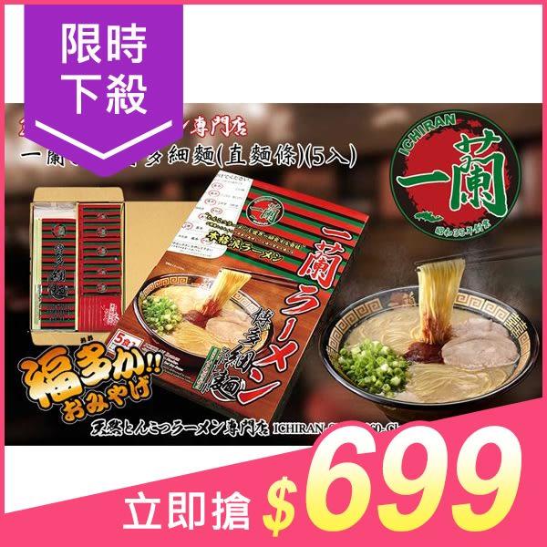 日本 一蘭拉麵 博多細麵(直條麵)129g x 5入【小三美日】$799