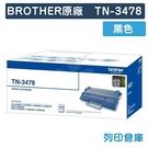 原廠碳粉匣 Brother 黑色超高容量 TN-3478 / TN3478 /適用Brother HL-L5000D/HL-L5100DN/HL-L6200DW/HL-L6400DW