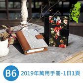 珠友 BC-50379 B6/32K 2019年6孔萬用手冊/活頁/1日1頁/手帳/手札/日誌