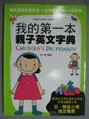 【書寶二手書T1/字典_ZDJ】我的第一本親子英文字典_徐若英, 申仁樹