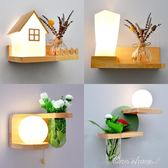 北歐臥室壁燈床頭燈創意陽臺裝飾客廳過道日式綠植物LED墻壁燈 one shoes