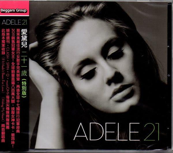 【停看聽音響唱片】【CD】愛黛兒:二十一歲(特別版)