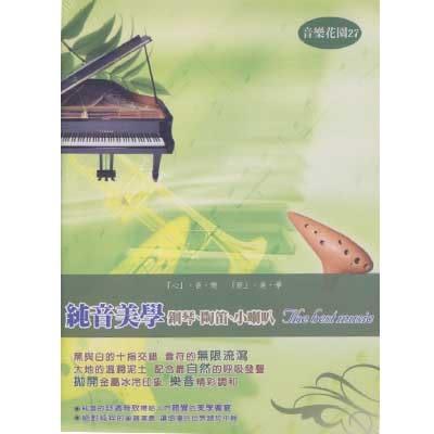 音樂花園-純音美學(鋼琴/陶笛/小喇叭)CD (10片裝)