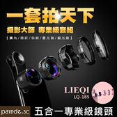 LIEQI LQ-185豪華廣角鏡頭組 星光鏡 偏光鏡 廣角 微距 魚眼 手機鏡頭 外接鏡頭 專業 攝影 iphone