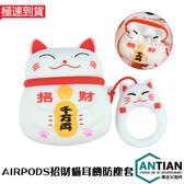 現貨 招財貓 Airpods 1 2 3代 保護套 蘋果耳機收納套 立體矽膠軟殼 無線耳機防塵套 附指環吊飾