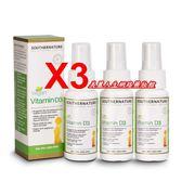 澳綠康倍液態維他命D食品 Vitamin D 50ml *3(效期2021.5)