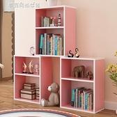 簡約書架書櫃自由組合小書架兒童書架置物架  【快速出貨】