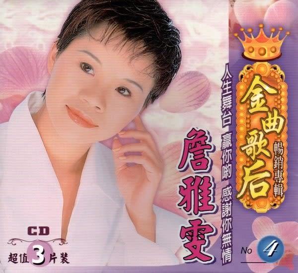 詹雅雯 金曲歌后 暢銷專輯 第四集 CD 3片裝 (購潮8)
