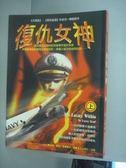 【書寶二手書T8/一般小說_KDW】復仇女神(上)_拉瑞.龐德