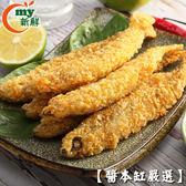 【醬本缸嚴選】明泰子柳葉魚3盒 10隻/盒