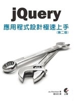 二手書博民逛書店《jQuery應用程式設計極速上手(第二版) APPLIED J