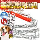 【培菓平價寵物網】dyy》寵物鍍鐵鍊拉繩...