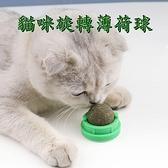 【JIS】LI002 貓咪薄荷球 旋轉貓薄荷 貓零食 貓玩具 大力丸 營養能量球 自嗨球 貓草 紓壓