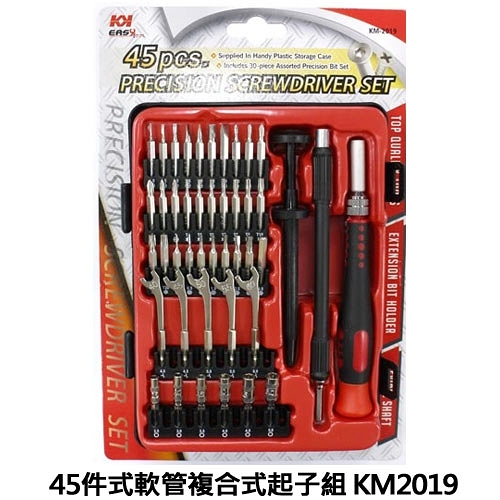45件式軟管複合式起子組KM2019