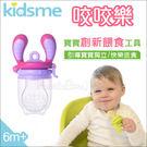 ✿蟲寶寶✿【英國kidsme】寶貝創新餵...