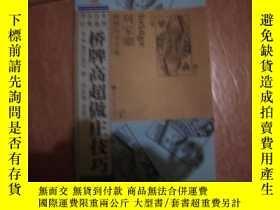 二手書博民逛書店罕見國民黨海軍陸戰隊實錄Y17267 中共黨史出版社 出版201