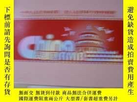 二手書博民逛書店中華人民共和國第三套罕見同號鈔珍藏冊(空冊)8871 中國人民銀