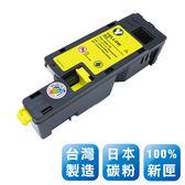 Fuji Xerox CT202267 台灣製日本巴川相容碳粉匣(黃色)