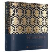 中國經典紋樣圖鑑 天龍簡體字圖書專賣店 9787115552006