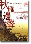 (二手書)中國古典詩詞賞析9 秋雁邊聲-杜甫詩賞析
