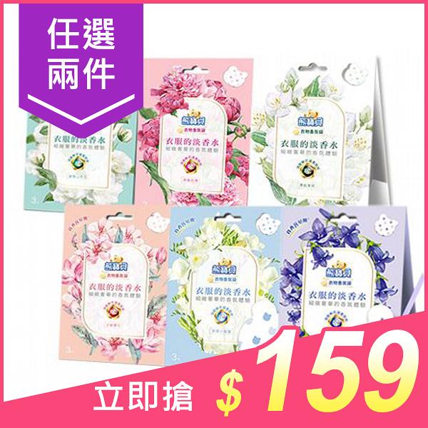 【任2件$159】熊寶貝 衣物香氛袋(3包入) 山茶花/玫瑰/茉莉/櫻花/小蒼蘭/藍風鈴【小三美日】