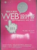 【書寶二手書T3/網路_QDY】寫給大家的WEB設計書_羅蘋.威廉斯