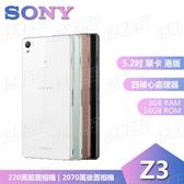 破盤 庫存福利機 保固一年 Sony Z3  16G 單卡 黑白綠棕紫 免運 特價:2950元