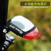 自行車充電尾燈太陽能尾燈夜騎警示爆閃燈山地車尾燈單車裝備·樂享生活館