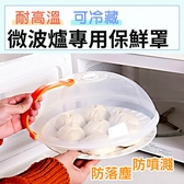 微波蓋 保鮮蓋 廚房小物★微波爐專用安全防護罩 NC17080211 ㊝加購網