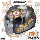 [中壢安信]M2R FR-1 FR1 彩繪 #12 柴犬 消光鈦金 半罩 安全帽 四分之三 3/4 內置遮陽鏡片
