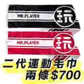 綜藝玩很大Mr.Player【二代運動毛巾】兩件700元