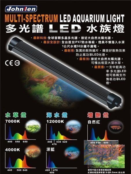 {台中水族}台灣JOHNLEN中藍--多光譜LED高功率燈具--海水系列2尺(60cm) ---特價 含燈管