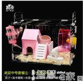 倉鼠寶寶亞克力倉鼠籠子金絲熊籠單層透明超大別墅用品玩具 智慧e家LX