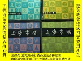 二手書博民逛書店上海象棋罕見1984年 一套 1---4期Y60001 上海文化出版社 出版1984