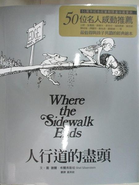 【書寶二手書T1/少年童書_EGY】人行道的盡頭)_謝爾.希爾弗斯坦
