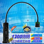 【樂悠悠生活館】愛迪生CREE-L2 1200流明超亮LED軟管工作燈 手電筒 (EDS-G656)