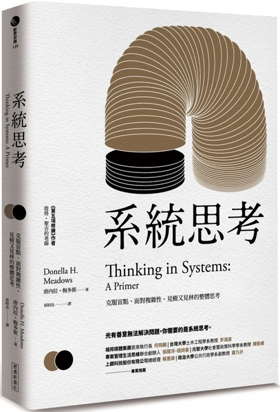 系統思考:克服盲點、面對複雜性、見樹又見林的整體思考
