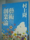 【書寶二手書T8/財經企管_JMC】藝術創業論_村上隆