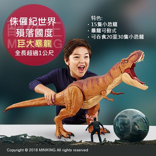 【配件王】日本代購 侏儸紀世界:殞落國度 SUPER COLOSSAL T-Rex 巨型暴龍 全長105cm