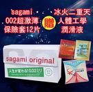 【愛愛雲端】相模元祖 Sagami 002 超激薄保險套 12入+送冰火二重天潤滑液 B300006