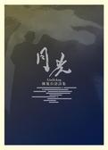 月光:陳胤台語詩集