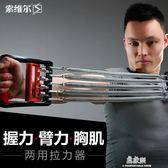彈簧拉力器擴胸器男士健身器材家用多功能拉簧臂力器鍛煉訓練胸肌     易家樂