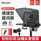 提詞器百視悅T2手機平板IPAD單反相機...