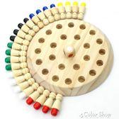 兒童記憶力觀察力專注力訓練記憶棋類親子互動桌面游戲益智玩具     color shop