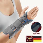 【BORT】德製加強型手腕夾板 H5041